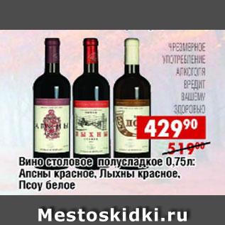 Акция - Вино столовое полусладкое, Апсны красное, Лыхны красное, Псоу
