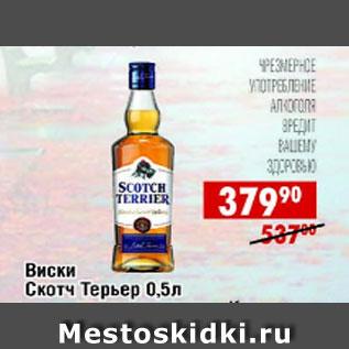 Акция - Виски Скотч Терьер