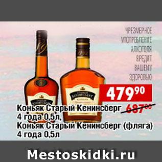 Акция - Коньяк Старый Кенинсберг 4 года/ Коньяк Старый Кенинсберг (фляга) 4 года