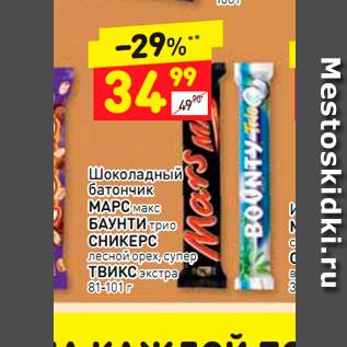 Акция - Шоколадный батончик Марс/Баунти/Сникерс/Твикс