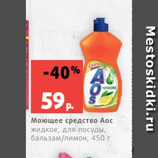 Акция - Моющее средство Аос жидкое, для посуды, бальзам/лимон, 450 г