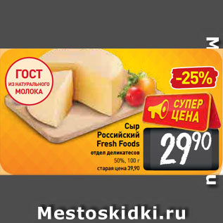 Акция - Сыр Российский Fresh Foods отдел деликатесов 50%