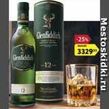 Скидка: Виски Glenfiddich