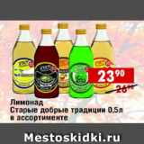 Магазин:Доброном,Скидка:Лимонад Старые добрые традиции