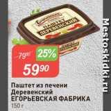 Авоська Акции - Паштет Деревенский
