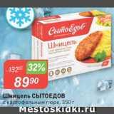 Авоська Акции - Шницель Сытоедов