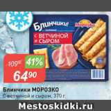 Авоська Акции - Блинчики Морозко
