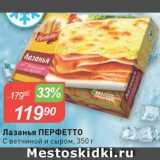 Авоська Акции - Лазанья Перфетто