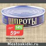 Авоська Акции - Шпроты