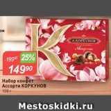 Авоська Акции - Набор конфет Ассорти