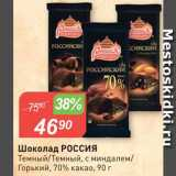 Авоська Акции - Шоколад Россия