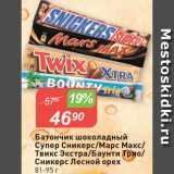 Магазин:Авоська,Скидка:Батончик Сникерс/Марс/Твикс/Баунти