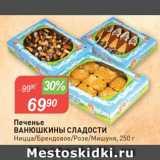 Скидка: Печенье Ванюшкины сладости