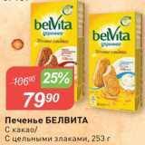 Авоська Акции - Печенье Белвита