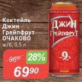 Магазин:Авоська,Скидка:Джин Грейпфрут