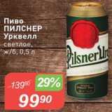 Авоська Акции - Пиво Пилснер