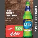 Авоська Акции - Пиво Эффес Пилснер