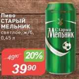 Авоська Акции - Пиво Старый мельник