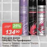Скидка: Лак для волос Прелесть