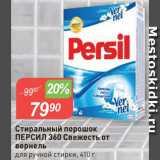 Авоська Акции - Стиральный порошок Персил