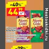 Магазин:Дикси,Скидка:Шоколад Алькен Голд