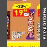 Магазин:Дикси,Скидка:Шоколадный батончик Пикник