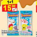 Магазин:Дикси,Скидка:Зефир для какао Зефирюшки