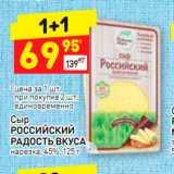 Скидка: Сыр Российский Радость Вкуса