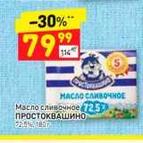 Магазин:Дикси,Скидка:Масло сливочное Простоквашино