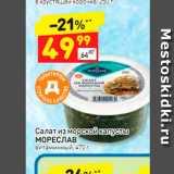 Скидка: Салат из морской капусты Мореслав