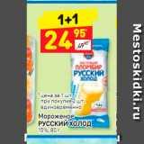 Магазин:Дикси,Скидка:Мороженое Русский холод