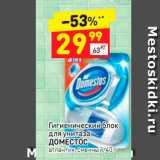 Магазин:Дикси,Скидка:Гигиенический блок унитаза Доместос