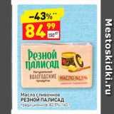 Магазин:Дикси,Скидка:Масло сливочное Резной палисад