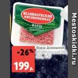 Скидка: Фарш Домашний Великолукский МК, охл., 1 кг
