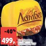 Скидка: Сыр Ламбер жирн. 50%, 1 кг