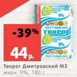 Скидка: Творог Дмитровский МЗ жирн. 9%, 180 г