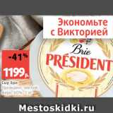 Скидка: Сыр Бри Президент, мягкий, жирн. 60%, 1 кг