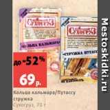Магазин:Виктория,Скидка:Кольца кальмара/Путассу стружка Сухогруз, 70 г