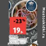 Магазин:Виктория,Скидка:Сельдь филе, с луком в масле, 100 г
