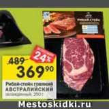 Рибай-стейк говяжий Австалийский, Вес: 250 г