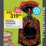 Вареники Сибирская коллекция, Вес: 800 г