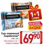 Билла Акции - Сыр плавленый Сыробогатов* 45%