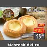 Магазин:Билла,Скидка:Пирог дрожжевой с творожной начинкой