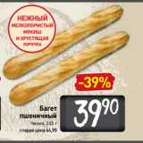Скидка: Багет пшеничный Чехия