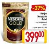 Билла Акции - Кофе Nescafe Gold растворимый