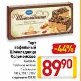 Билла Акции - Торт вафельный Шоколадница Коломенское