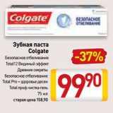 Зубная паста Colgate, Объем: 75 мл