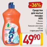 Магазин:Билла,Скидка:Средство для мытья посуды AOS