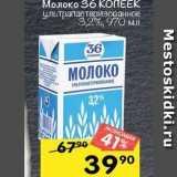 Магазин:Перекрёсток,Скидка:Молоко З6 КОПЕЕК