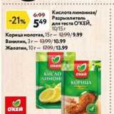 Магазин:Окей,Скидка:Кислота лимонная/ Разрыхлитель для теста О`КЕЙ